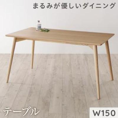 おしゃれ まるみが優しい北欧デザインダイニング ダイニングテーブル W150