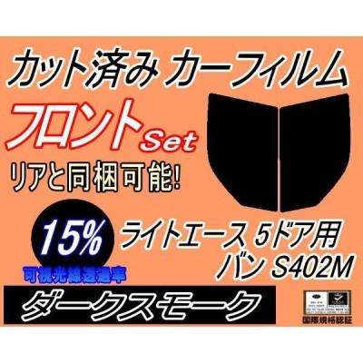 フロント (s) ライトエース 5D バン S402M (15%) カット済み カーフィルム S402M S412M 5ドア用 トヨタ