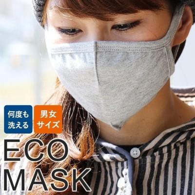 マスク 布マスク 男女兼用 綿 コットン 綿100% 洗濯可 保湿 メンズ レディース 無地 グレー ユニセックス M L