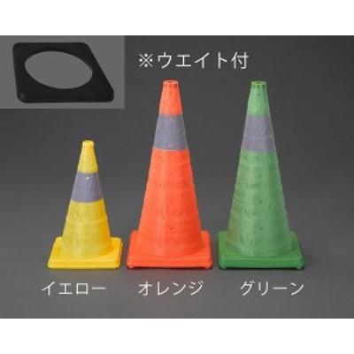 エスコ ESCO 245x245x410mm ウェイト付コーン(伸縮式・オレンジ) EA983FT-187 WO店
