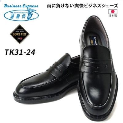 通勤快足 TK31-24 ビジネスシューズ ローファー スリッポン タイプ ブラック 防水 4E 幅広 ゴアテックス アサヒ 日本製