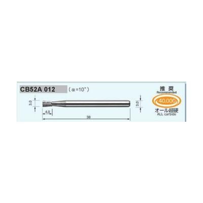 CB52A012 3mm軸 クロスカット 刃径Φ3.0mm×刃長4.0mm×全長38mm×シャンク径Φ3.0mm MRA超硬バー  ムラキ