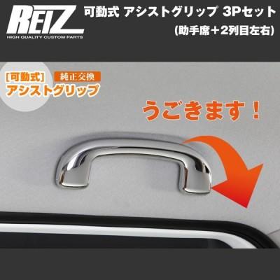 【クロームメッキ】REIZ ライツ 可動式 アシストグリップ 3Pセット(助手席+2列目左右) エブリイ ワゴン DA17 W (H27/2-)