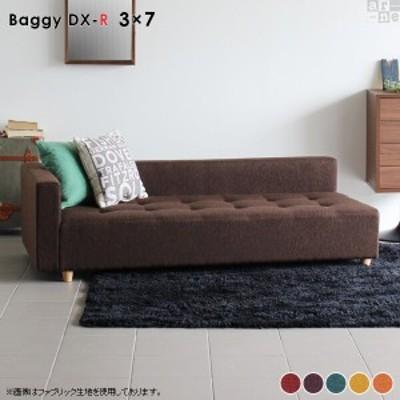 ソファ ローソファ ベンチソファー 背もたれあり コーナーソファー ベンチ おしゃれ リビング 北欧 日本製 Baggy DX-R 3×7 リゾート