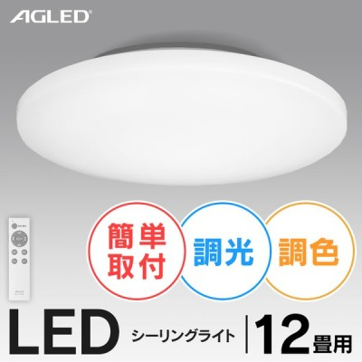 シーリングライト LED 12畳 アイリスオーヤマ おしゃれ 調色 ACL-12DLG