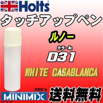 タッチアップペン ルノー D31 WHITE CASABLANCA Holts MINIMIX 【クリックポスト代引不可】
