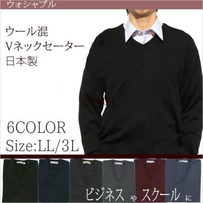 Vネックセーター  ビジネス スクール   日本製 ウール混 ウォシャブル メンズ 学生 制服 LL 3L #jb15210