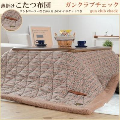 【送料無料】 薄掛けこたつ布団 ガンクラブチェック 正方形