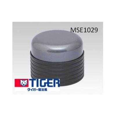 【定形外郵便対応可能】 タイガー TIGER 水筒 コップ ステンレスボトル サハラ コード:MSE1029