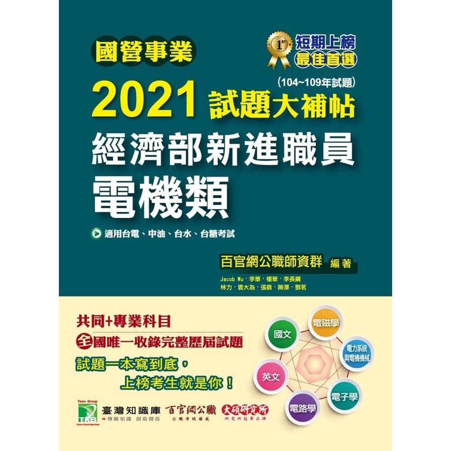 國營事業2021試題大補帖經濟部新進職員(電機類)共同+專業(104~109年試題)(百官網公職師資群)