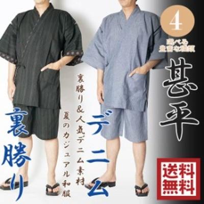 甚平 メンズ 甚平-デニム/裏勝り(じんべい)綿100% 父の日 ギフト ファッション