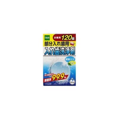 「ライオンケミカル」 Clesh(クレシュ) 部分入れ歯用洗浄剤 120錠 「日用品」
