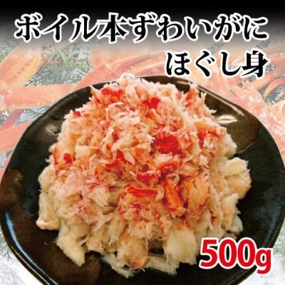 ボイル本ずわいがに(ほぐし身)500g【冷凍】(タイム缶詰)