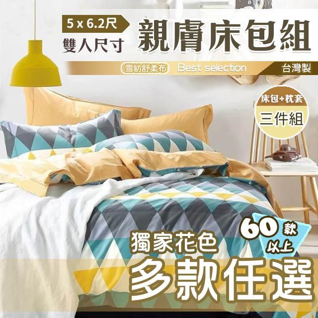 床包 雙人 三件組 5x6.2 多款獨家花色 台灣製  標準雙人 單人 特大 一館 花色編號1-50