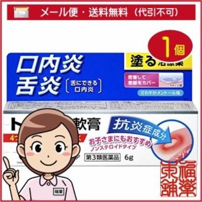 【第3類医薬品】トラフル軟膏(6g) [ゆうパケット送料無料] 「YP30」