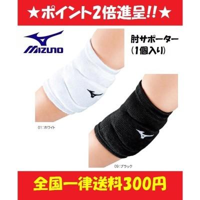 MIZUNO ミズノ バレーボール 男女兼用 肘サポーター(1個入り) V2MY8014