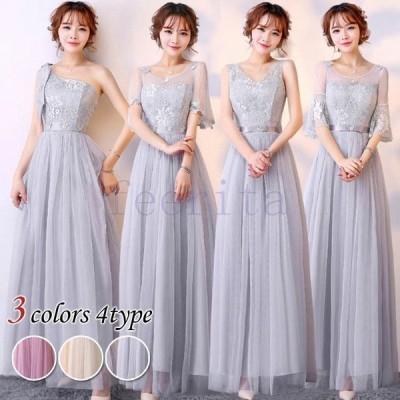 カラードレス パーティドレス ワンピース ワンピース ロングドレス ロング丈ドレス パーティードレス 4タイプ選択 3color 結婚式 ドレス 二次