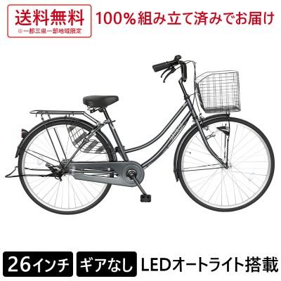 配送先一都三県一部地域限定 260HD オートライトママチャリ 自転車 26インチ 黒 ブラック ママチャリ 安心のオートライト