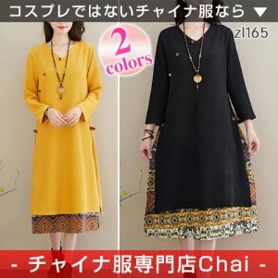 チャイナ服 ワンピース ゆったり ロング 重ね着風 秋冬 チャイナドレス 長袖 普段着 中国風 zl165