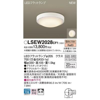 パナソニック LSEW2028CF1 天井直付型 壁直付型 LED 電球色 軒下用シーリングライト浴室灯 拡散タイプ 防湿型防雨型