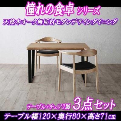 ダイニングテーブルセット 3点 2人用 幅120cm 憧れの食卓