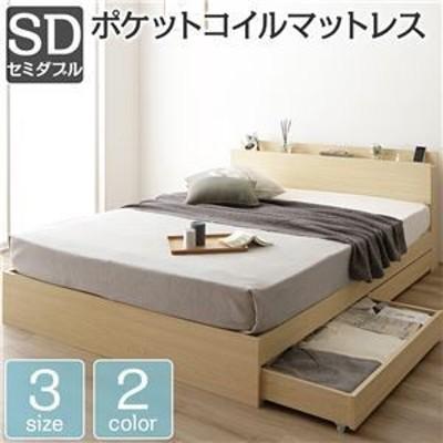 ds-2151042 ベッド 収納付き 引き出し付き 木製 棚付き 宮付き コンセント付き シンプル モダン ナチュラル セミダブル ポケットコイルマ