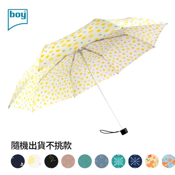 【德國boy】抗UV三折大傘面防風都市印象晴雨傘
