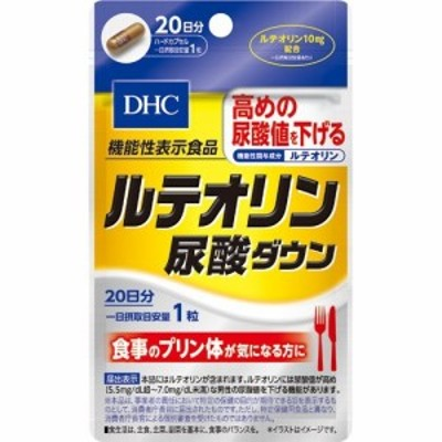 DHC ルテオリン尿酸ダウン 20日分(20粒)[機能性表示食品]