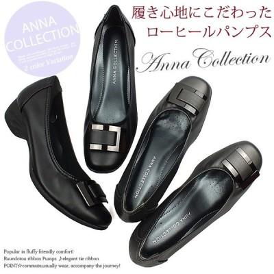 ANNA COLLECTION[アンナコレクション] バックルローヒールコンフォートパンプス