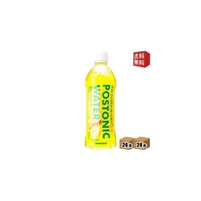 送料無料 サンガリア ポストニックウォーターレモン 500mlPET 48本(24本×2ケース) スポーツドリンク