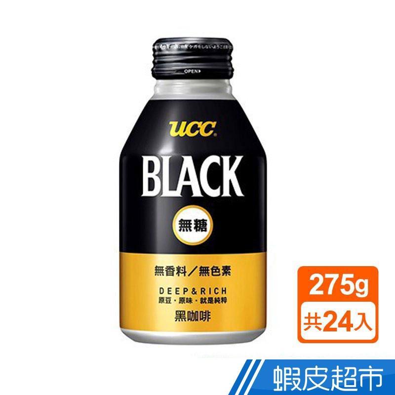 UCC 無糖黑咖啡飲料(275gx24入/箱) 現貨 蝦皮直送 (部分即期)