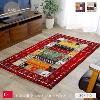 トルコ製 ウィルトン織カーペット ギャッペ調ラグ 約80×140cm