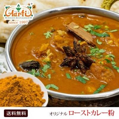 オリジナル ロースト カレー粉 500g Madras Curry masala 常温便 【送料無料】
