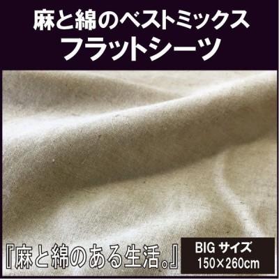A 麻と綿 フラットシーツ 150×260cm 布団カバー ベッド用 麻カバー ソファーカバー
