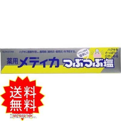 サンスター 薬用メディカ つぶつぶ塩 170g 通常送料無料