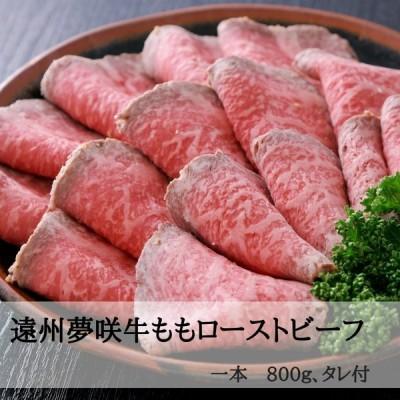 内祝 お返し お取り寄せ 静岡県産 ブランド牛 ローストビーフ遠州夢咲牛ももローストビーフ