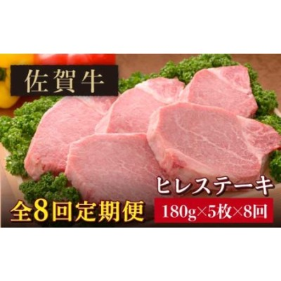 【全8回定期便】佐賀牛ヒレステーキ180g×5枚 総計7.2kg [FAU062]