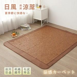 【BELLE VIE】棉繩碳化3D壓邊孟宗竹麻將涼蓆(雙人5尺)