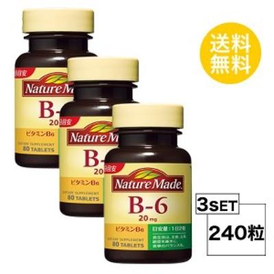 【3個セット】 ネイチャーメイド ビタミンB6 40日分×3個セット (240粒) 大塚製薬 サプリメント nature made