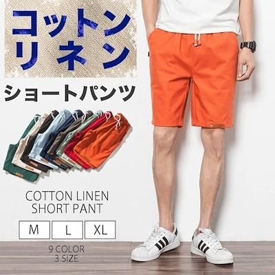 数量限定 コットンリネン ショートパンツ 短パン メンズ ボトムス 夏 麻 綿 清涼 吸汗 9色 メール便対応 #Pant217