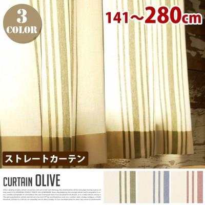 Olive(オリーブ) ストレートカーテン【ひだ無】  (幅:141−280cm)