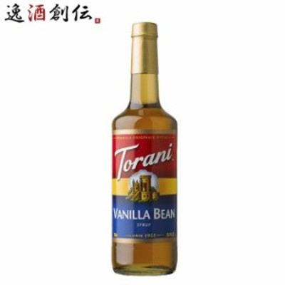 トラーニ torani  フレーバーシロップ バニラビーン 750ml 1本 flavored syrop 東洋ベバレッジ ギフト 父親 誕生日 プレゼント 【レビュ