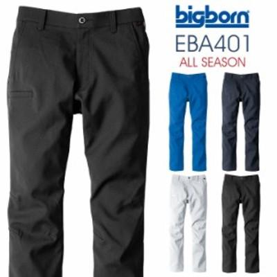 ノータックパンツ ビッグボーン 作業服 作業着 ストレッチ 静電気帯電防止 かっこいい おしゃれ オールシーズン ズボン bb-eba401