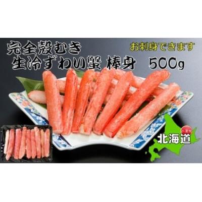 お刺身OK!本ずわい蟹むき棒身 500g 完全殻むき100%可食OK【030045】
