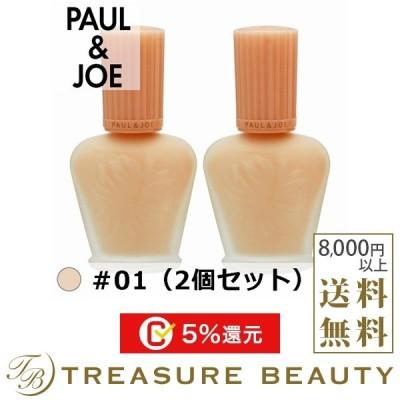 ポール&ジョー モイスチュアライジング ファンデーション プライマー S #01(2個セット) 30...プレゼント 人気コスメ おすすめ