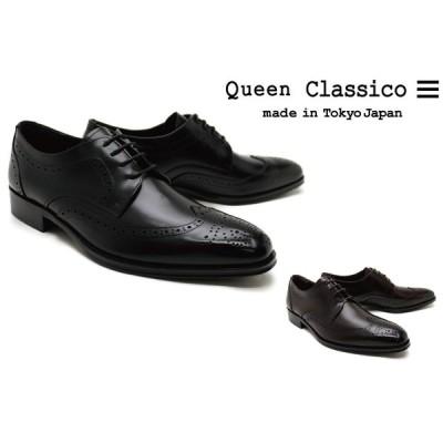 クインクラシコ / QueenClassico メンズ ドレスシューズ qc352 ウイングチップ ブラック ダークブラウン 国産(日本製)