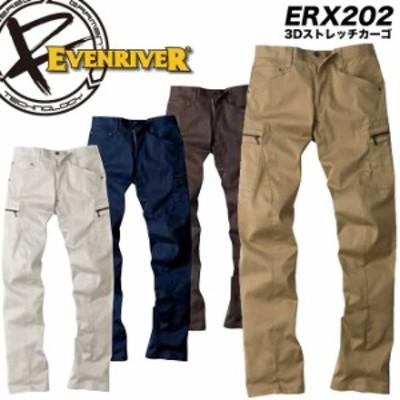 イーブンリバー 3Dストレッチカーゴパンツ ERX202 春夏作業服 作業着 ソリッドシリーズ
