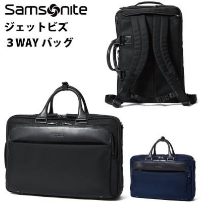 サムソナイト ジェットビズ 3WAY バッグ リュック ブリーフケース エクスパンダブル Jet Biz 3waybag GL1*004