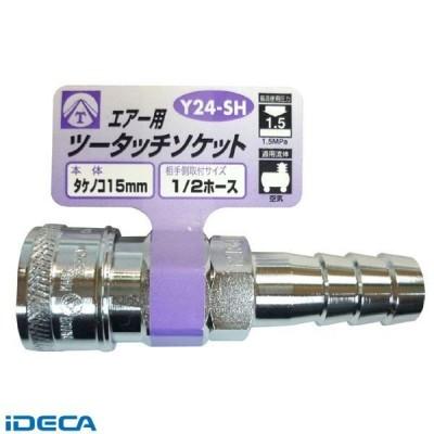 HW69055 Y24−SH エアーツータッチソケット タケノコ15MM ポイント10倍