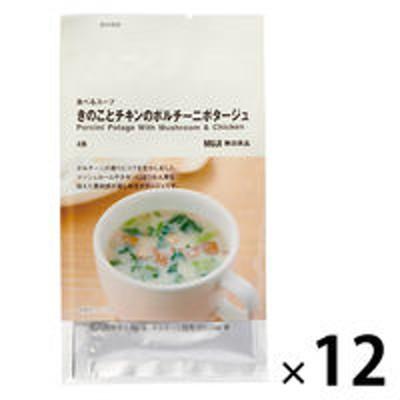 良品計画【まとめ買いセット】無印良品 食べるスープ きのことチキンのポルチーニポタージュ 1箱(48食:4食分×12袋入) 良品計画